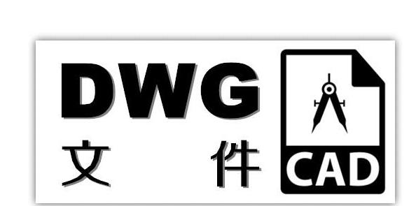 dwg是什么文件格式