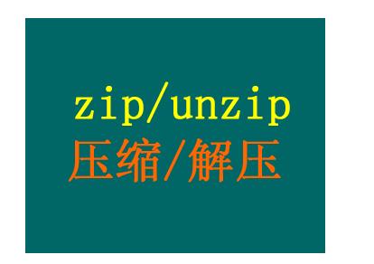 zip是什么格式