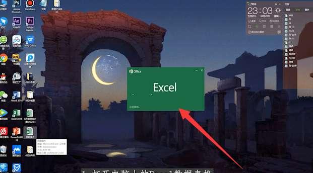 EXCEL怎么删除重复项第1步