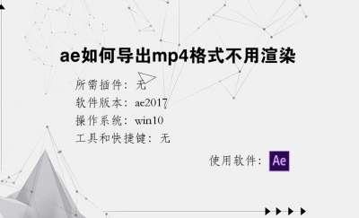 ae如何导出mp4格式不用渲染