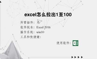 excel怎么拉出1至100