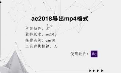 ae2018导出mp4格式