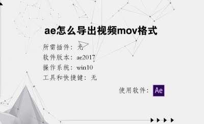 ae怎么导出视频mov格式