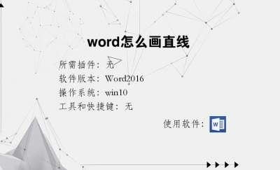 word怎么画直线