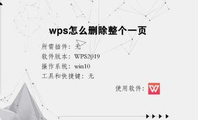 wps怎么删除整个一页