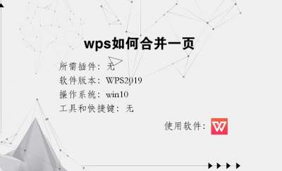 wps如何合并一页