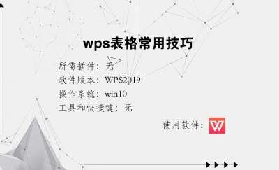 wps表格常用技巧
