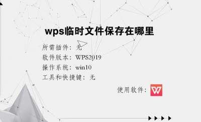 wps临时文件保存在哪里