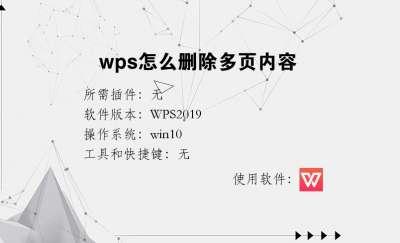 wps怎么删除多页内容
