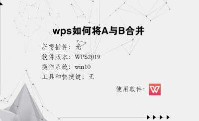 wps如何将A与B合并