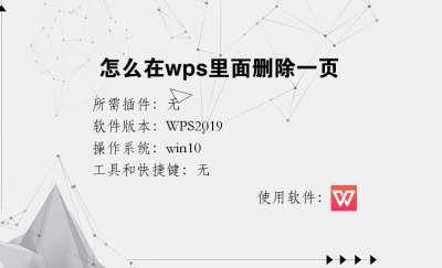 怎么在wps里面删除一页