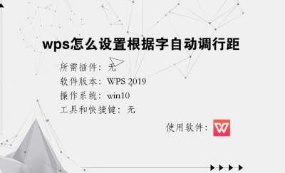 wps怎么设置根据字自动调行距