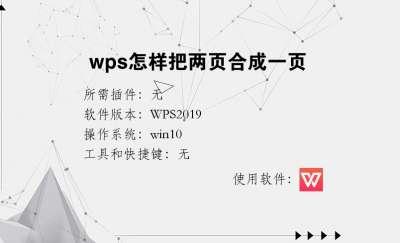 wps怎样把两页合成一页