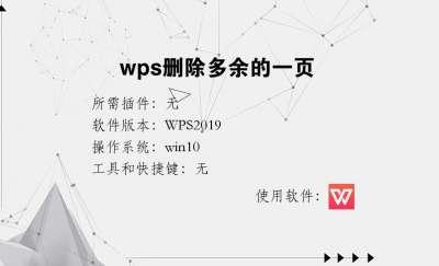 wps删除多余的一页