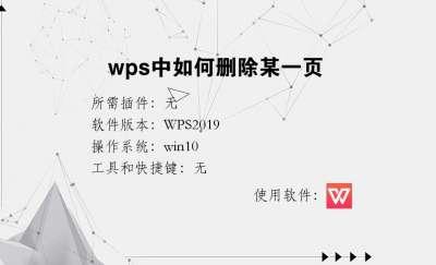 wps中如何删除某一页