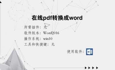 在线pdf转换成word