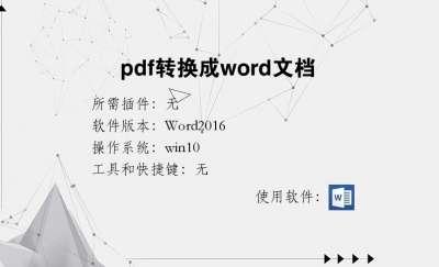 pdf转换成word文档