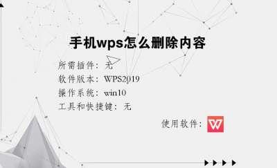 手机wps怎么删除内容