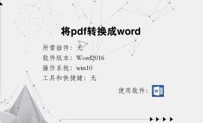 将pdf转换成word