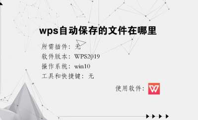 wps自动保存的文件在哪里