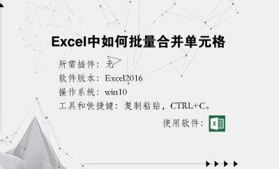 Excel中如何批量合并单元格