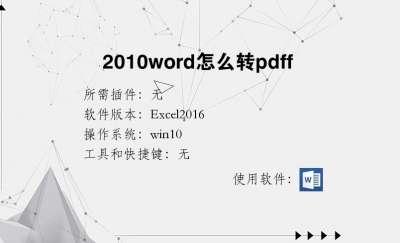 2010word怎么转pdff