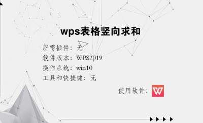 wps表格竖向求和
