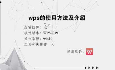 wps的使用方法及介绍
