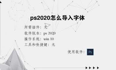 ps2020怎么导入字体