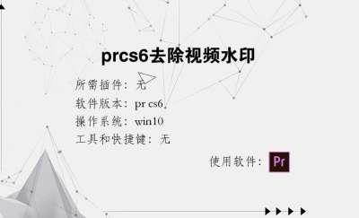 prcs6去除视频水印