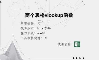 两个表格vlookup函数