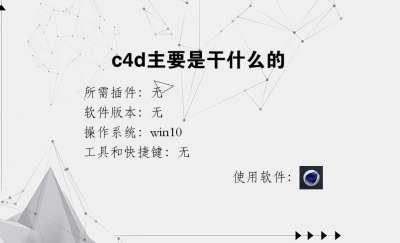 c4d主要是干什么的