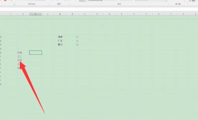 两个表格找出重复数据