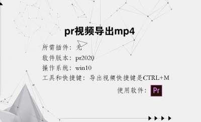 pr视频导出mp4