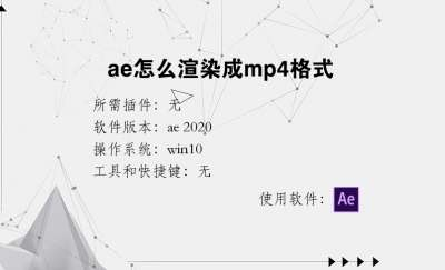 ae怎么渲染成mp4格式