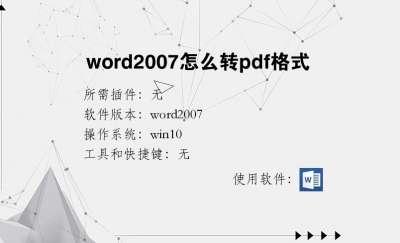 word2007怎么转pdf格式