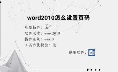 word2010怎么设置页码