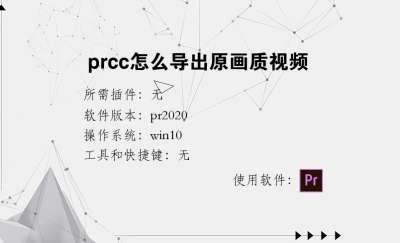 prcc怎么导出原画质视频