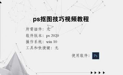 ps抠图技巧视频教程