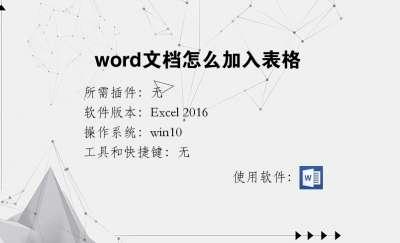 word文档怎么加入表格