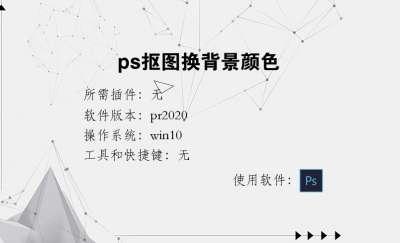 ps抠图换背景颜色