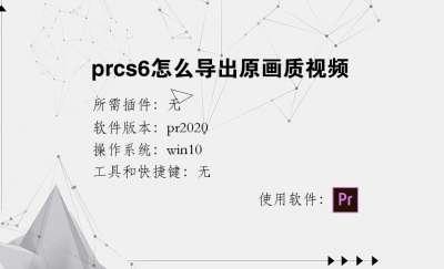 prcs6怎么导出原画质视频