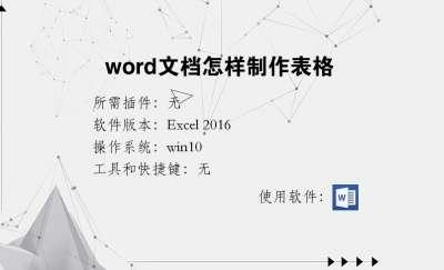 word文档怎样制作表格