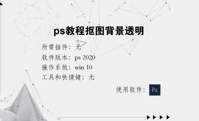 ps教程抠图背景透明