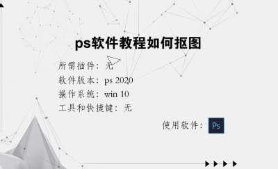 ps软件教程如何抠图