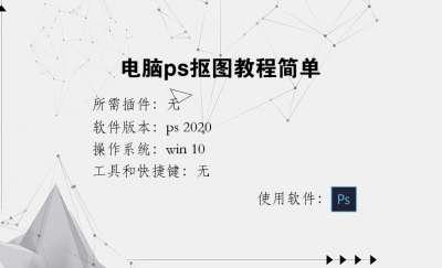 电脑ps抠图教程简单