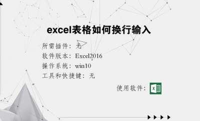 excel表格如何换行输入