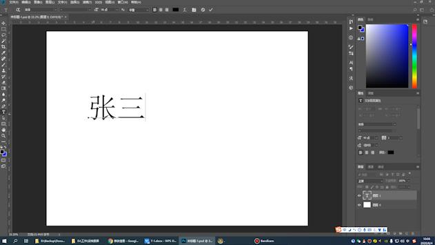 ps怎么制作艺术字体