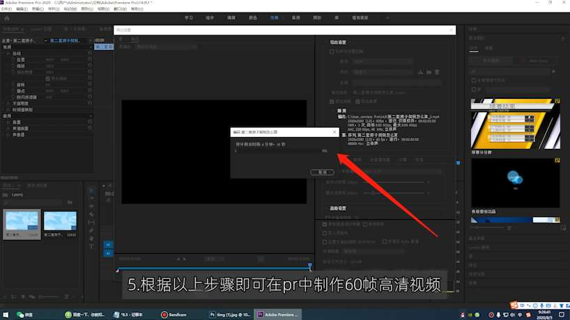 高清60帧视频怎么做第5步