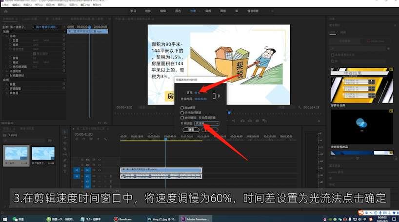 高清60帧视频怎么做第3步